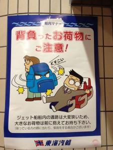plagát nabádajúcí na ohľaduplnosť pri nosení batoha
